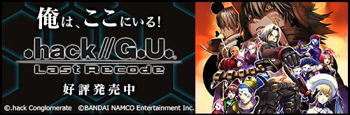 『hack.//G.U.』のHDリマスター『.hack//G.U. Last Recode』発売決定!!