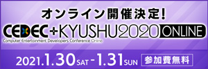 CEDEC+KYUSHU 2020 ONLINE