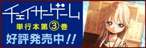 『チェイサーゲーム』第3巻予約受付中!