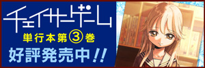 「チェイサーゲーム」単行本第3巻好評発売中!