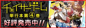 『チェイサーゲーム』第4巻 好評発売中!