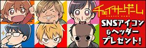 『チェイサーゲーム』SNSアイコン・ヘッダープレゼント!