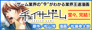 """ゲーム業界の""""今""""がわかる業界王道漫画「チェイサーゲーム」"""