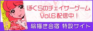 「ぼくらのチェイサーゲームVol.2」3/20配信!