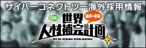 「世界人材補完計画」特設サイト