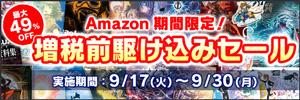 「Amazon期間限定!増税前駆け込みセール」特設ページ