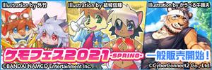 「ケモフェス2021 -SPRING-」