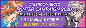サイバーコネクトツーウィンターキャンペーン2020
