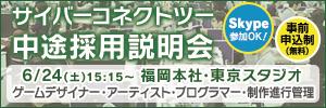 サイバーコネクトツー新入生応援キャンペーン