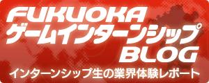 FUKUOKAゲームインターンシップBLOG