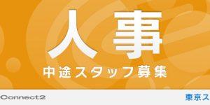 bn_.career_jinji_tokyo