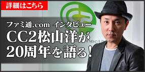 【ファミ通.com インタビュー】CC2松山洋が20周年を語る!