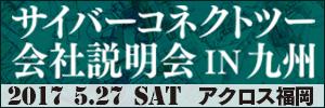 サイバーコネクトツー会社説明会IN九州2017