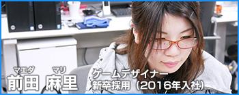 前田 麻里