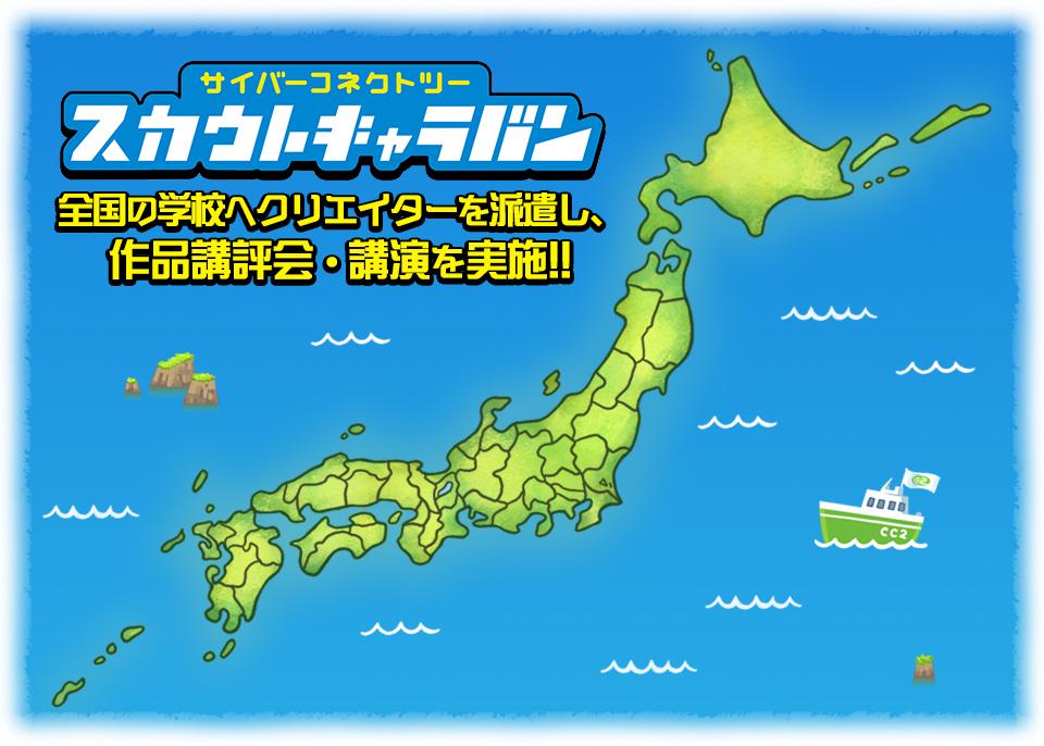 scout_caravan_map