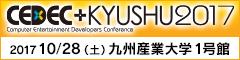CEDEC+KYUSHU2017