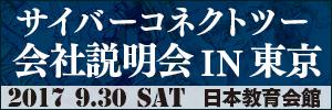サイバーコネクトツー会社説明会IN大阪2017