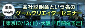 「会社説明会という名のゲームクリエイターセミナー」開催のお知らせ