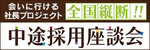 ~会いに行ける社長プロジェクト~『全国縦断!!松山洋の中途採用座談会』