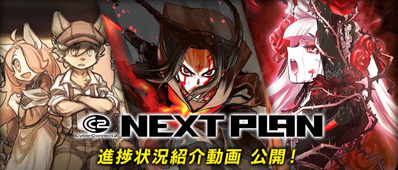 NEXT PLAN 新プロジェクト始動!