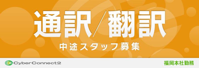 通訳/翻訳