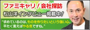 【ファミキャリ!会社探訪】
