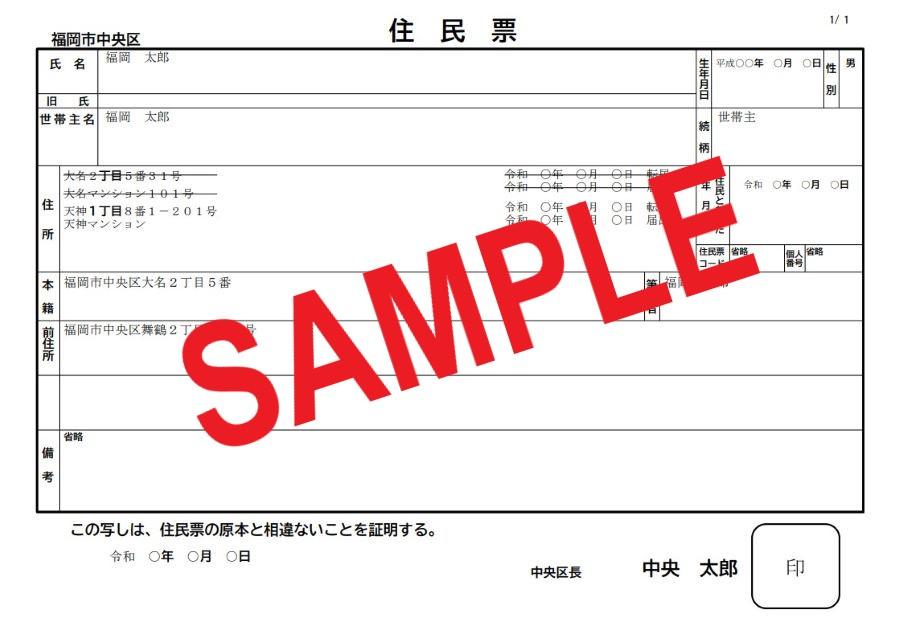 Sample of Certificate of Residence
