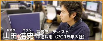 山田 浩史