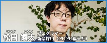 松田 颯太